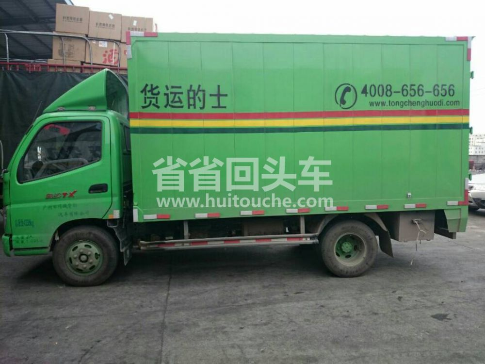 广东省中山市到广东省广州市白云 厢式密封车 物流运输有限公司