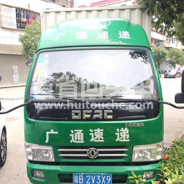 廂式密封車